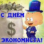 Поздравления с Днём экономиста