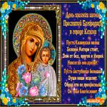 День явление Иконы Казанской Божьей Матери
