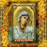 День Казанской Иконы Божьей Матери - 4 ноября