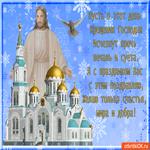День Крещения Господня