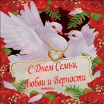 День семьи любви и верности в России