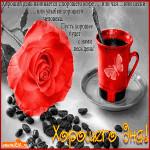 День начинается с хорошего кофе