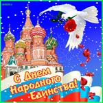 День народного единства открытка!
