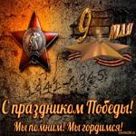 День Победы стихи поздравления