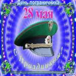 День пограничника какого числа 28 мая