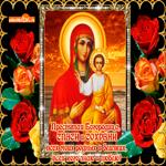 День Пресвятой Казанской Божьей Матери