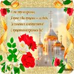 День Прощёного Воскресенья