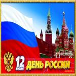 День России фото