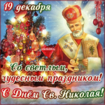 День святителя Николая Чудотворца 19 декабря