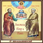 День Святого Апостола Петра и Павла