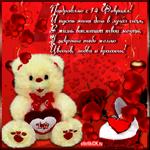 День Святой Валентины поздравления