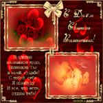 День Святой Валентины стихи