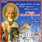 День Святого Николая Чудотворца 19 декабря