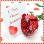 День Святого Валентина поздравления Валентине