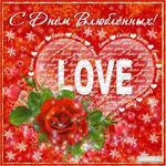День Святого Валентина поздравления
