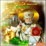 День Святителя Чудотворца