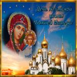 День святой Казанской иконы