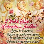День Вера, Надежда и Любовь поздравления