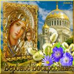 День Вербного Воскресенья