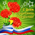 День защитника отечества день мужчин
