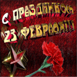 День защитника отечества музыкальный