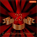 День защитника отечества праздник