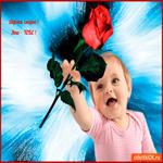 Держи скорее эту розу