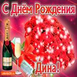 Дина с праздником Тебя