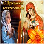 Дивная открытка Прощеное Воскресенье