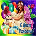 Дивная открытка с днем рождения женщине