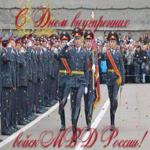 Для МВД всем внутренним войскам