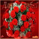 Для тебя красный букет с любовью