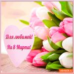 Для любимой на 8 марта