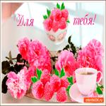 Для тебя кофе и цветы