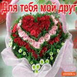 Для тебя мой друг