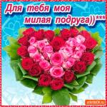 Для тебя моя милая подруга