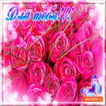 Для тебя поздравление с розами