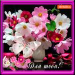 Для тебя приятные цветы
