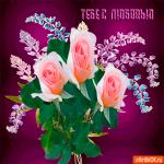Для тебя розы с любовью