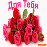 Для тебя розовый букет