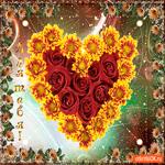 Для тебя сердечко из роз