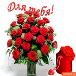 Для тебя ваза красных роз