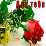 Для тебя цветок любви