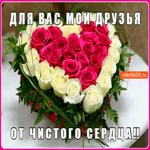 Для вас мои друзья