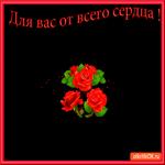 Для вас от всего сердца эти нежные розы