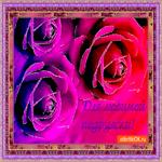 Для любимой подружки цветы