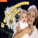 Для любимой внучки с наилучшими пожеланиями