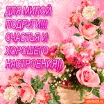 Для милой подруги счастья и настроения