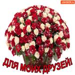 Открытка с цветами для моих друзей