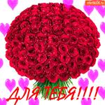 Для тебя букет роз и сердечки
